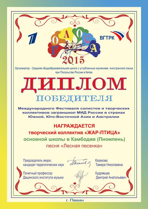Официальный сайт школы Посольства России в Камбодже Новости Диплом